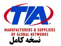 نسخه اصلی استاندارد TIA942