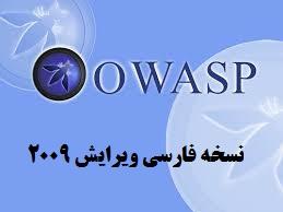 نسخه فارسی OWASP نسخه سال ۲۰۰۹